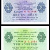 Bancnota Straine - SPITZBERGEN SET 1 + 2 + 3 + 5 Kopeek 1979 UNC necirculata