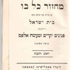 (C5239) CARTE DE RUGACIUNI IUDAICA - (ebraic ebraica evrei iudaism iudaic israel pesah machzor mahzorim mozaic TORA), EDITATA IN NEW YORK, 1926 - Carti Iudaism