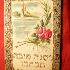 Ilustrata- Litografie in relief, circulat 1902 cu spic de grau, tematica evreiasca - Carte Postala Muntenia pana la 1904