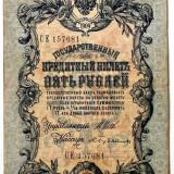 Bancnota Straine, Europa, An: 1909 - P1 RUSIA 5 Rubles RUBLE 1909 sr 157681 SHIPOV 1912-1917 BUBYAKIN P# 10b XF