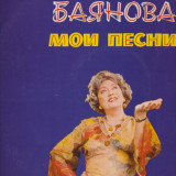 5 discuri vinil Alla Baianova - Muzica Dance